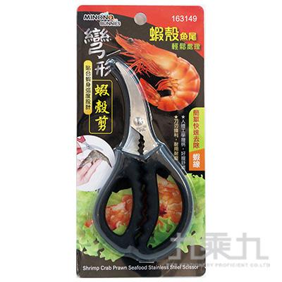米諾諾彎形蝦殼剪 163149