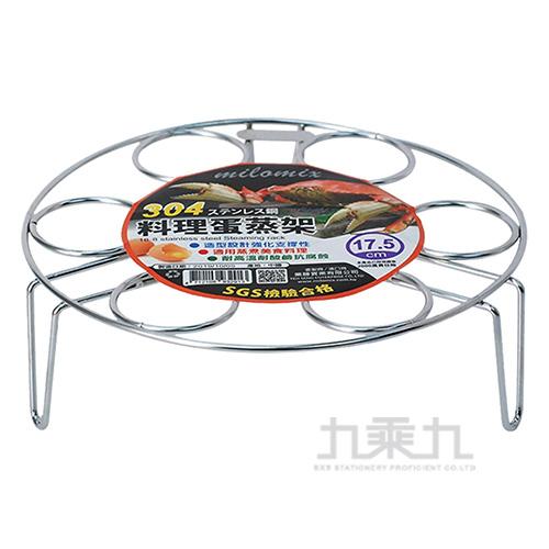 正304料理蛋蒸架 AL88083-
