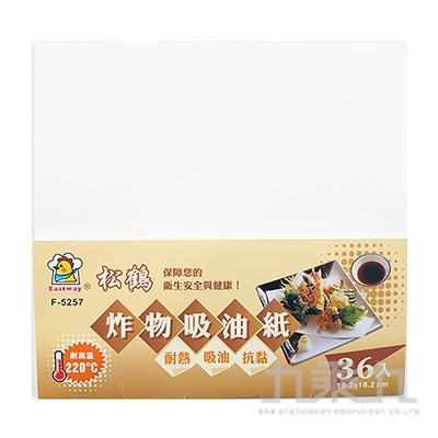 松鶴炸物吸油紙36入 F-5257