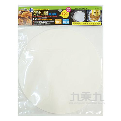 米諾諾氣炸鍋專用紙圓形10吋無洞-30入 161497