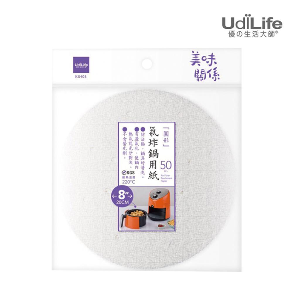 美味關係氣炸鍋用紙8吋-50入 K0405