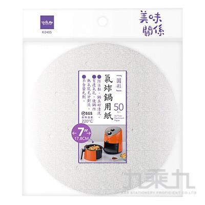 美味關係氣炸鍋用紙7吋-50入K0406
