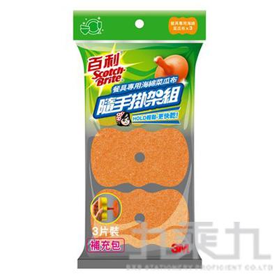 3M 百利 菜瓜布隨手掛架組補充包-餐具3片 06301-150352