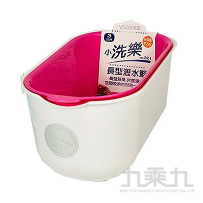 洗樂長型瀝水籃(3公升)-小 NO.321