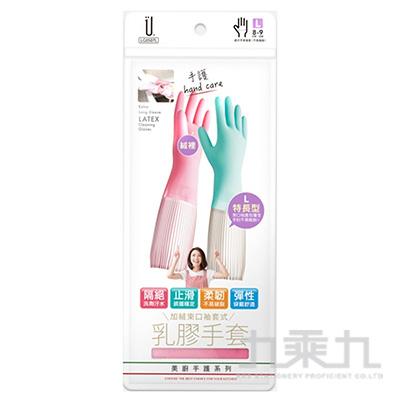 美廚手護乳膠手套-L 加長型 LG0507L