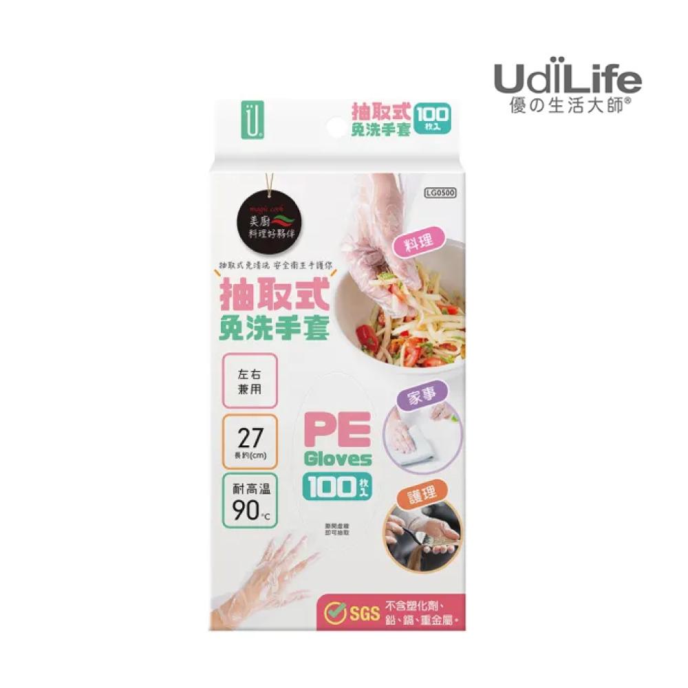 美廚抽取式免洗手套-10入 LG0500