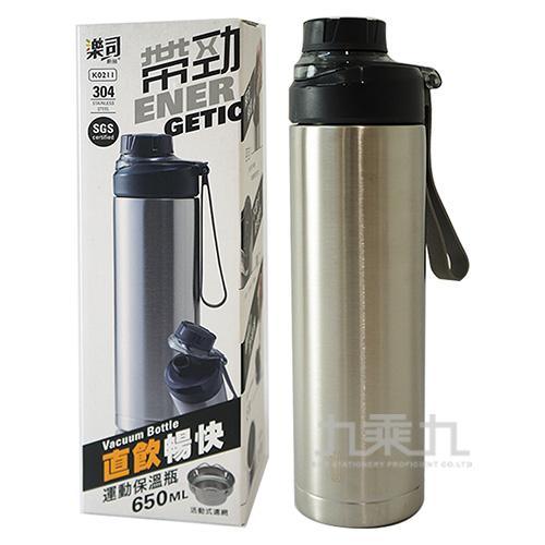 樂司帶勁運度保溫瓶-銀白-650ml K0211
