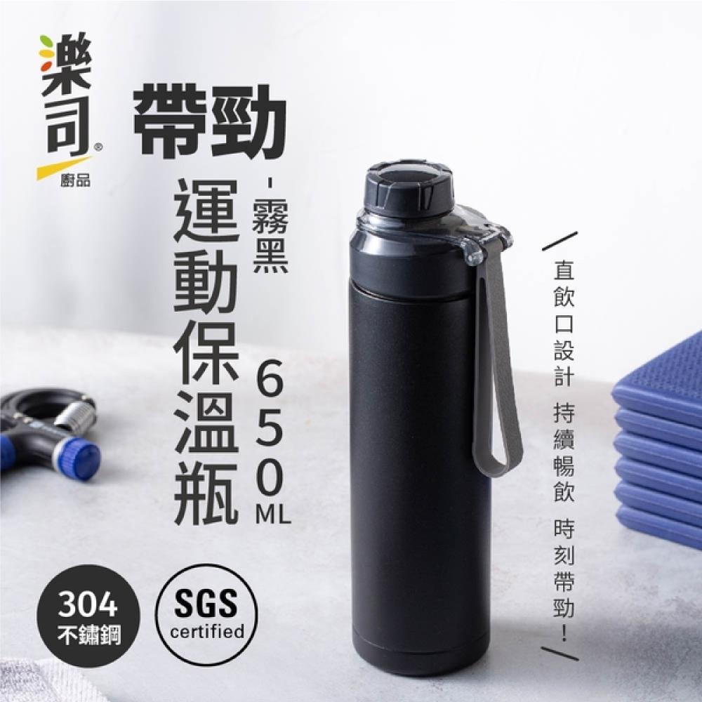 樂司帶勁運度保溫瓶-霧黑-650ml K0212