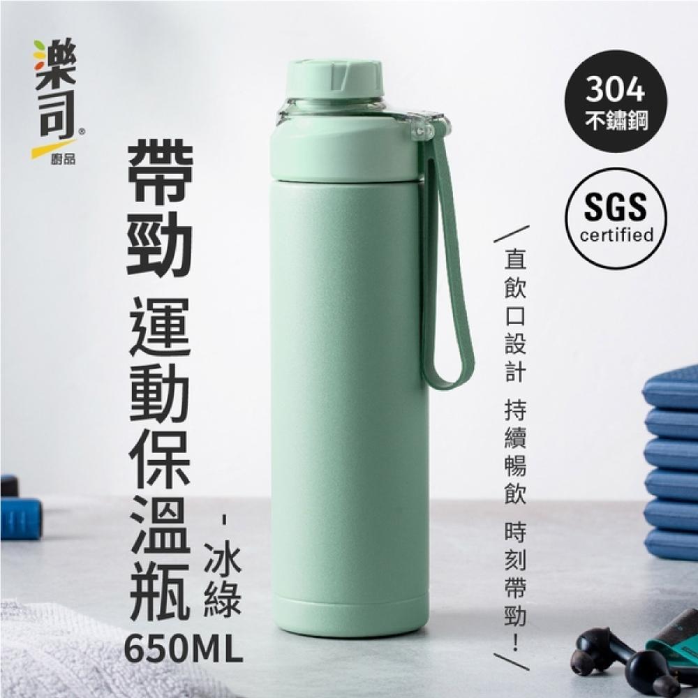 樂司帶勁運度保溫瓶-冰綠-650ml K0213