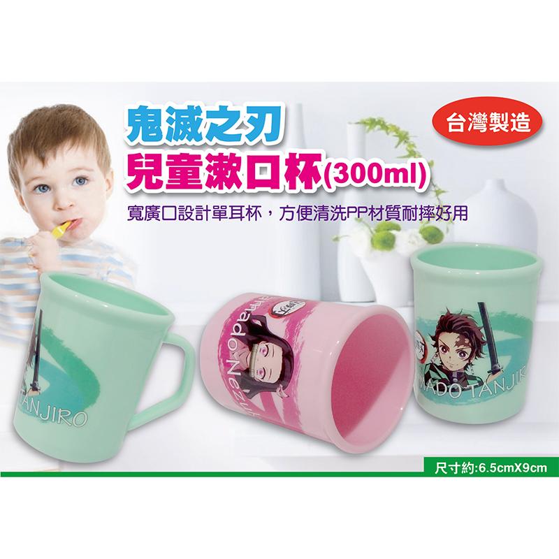 鬼滅之刃兒童漱口杯300ml(款式隨機出貨)