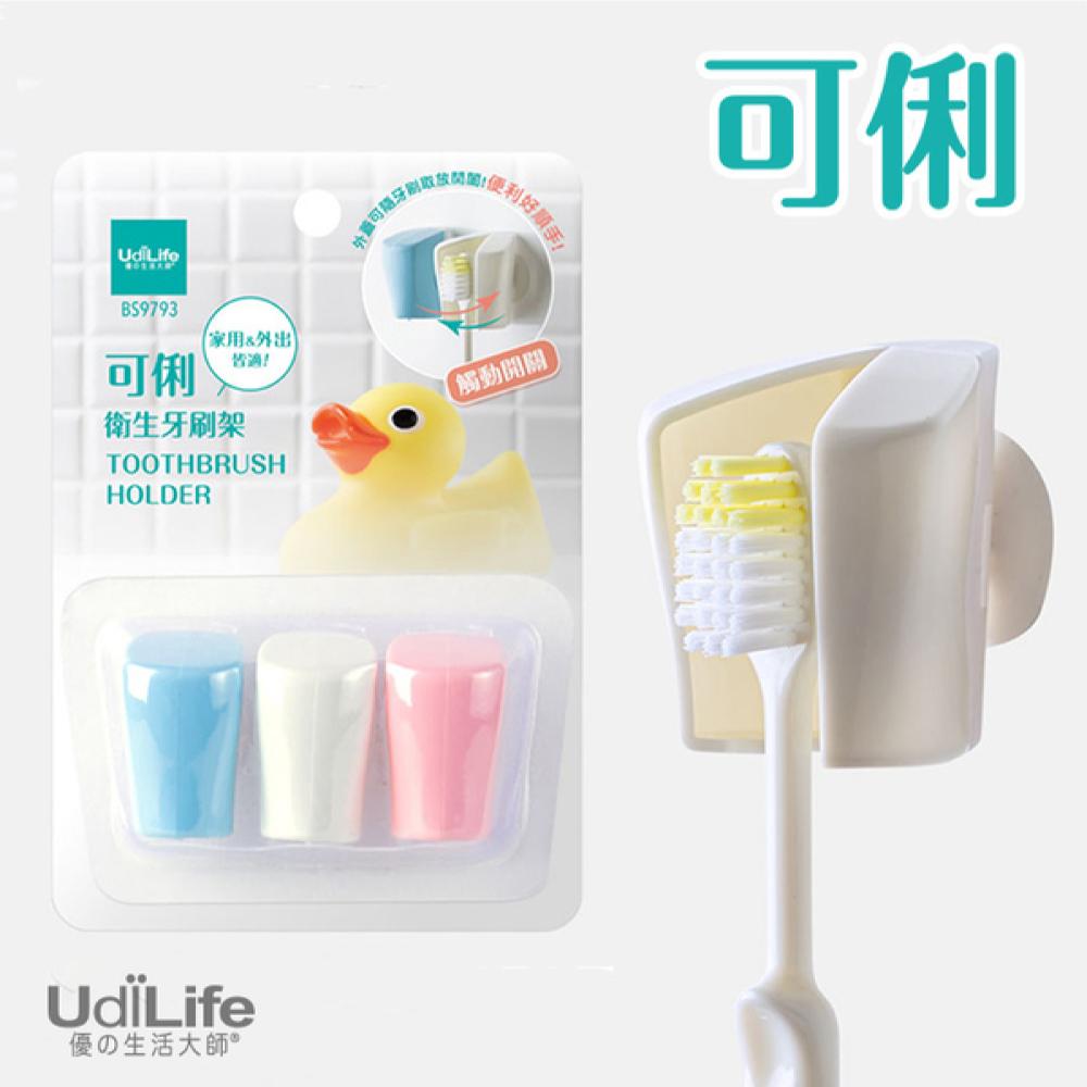 可俐衛生牙刷架3入 BS9793