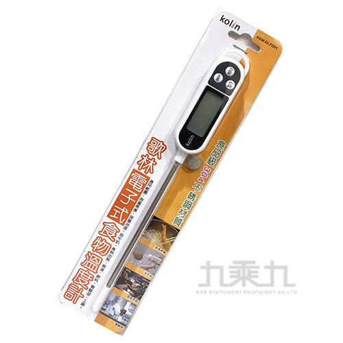 歌林電子式食物溫度計 KGM-DLFD01