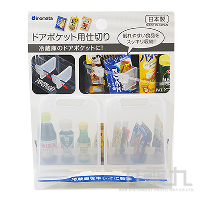 冷藏庫門邊置物盒隔板-2P 357