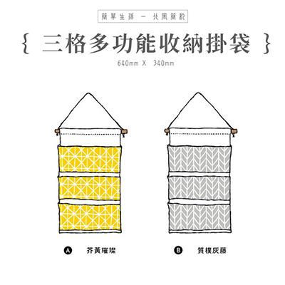 三格多功能收納掛袋(質樸灰藤)-簡單生活 CZ-233B