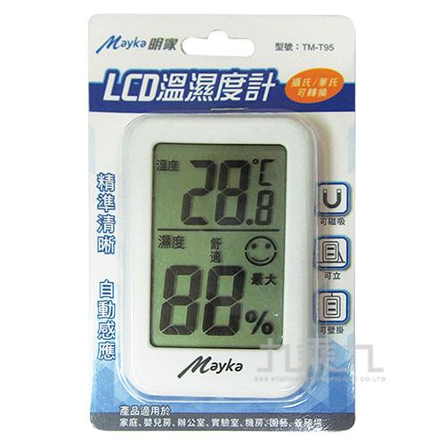 自動感應溫濕度計 TM-T95