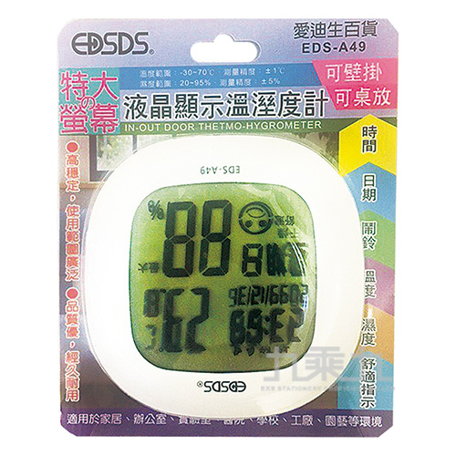EDSDS-液晶顯示溫濕度計 EDS-A49
