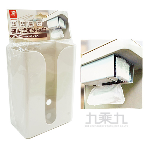 壁貼式衛生紙盒 LF0384