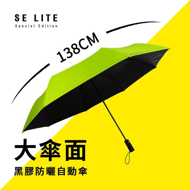 大傘面黑膠防曬自動傘(灰/綠/藍)(款式隨機出貨) SE3004S