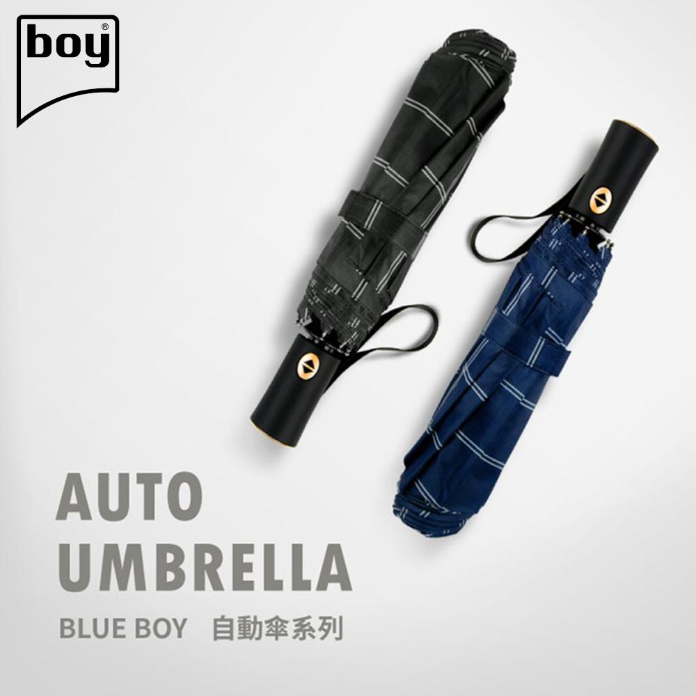 德國boy商務自動開收傘(午夜藍/岩石灰)(款式隨機出貨) TW3019G