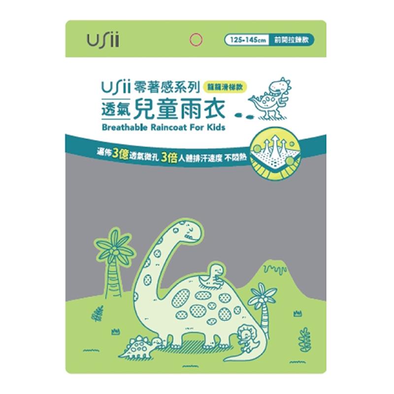 USii零著感系列透氣兒童雨衣龍龍滑梯款 TG90643
