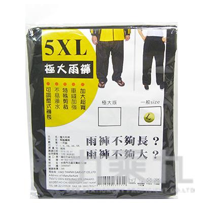 鴻旺防水雨褲 VV75