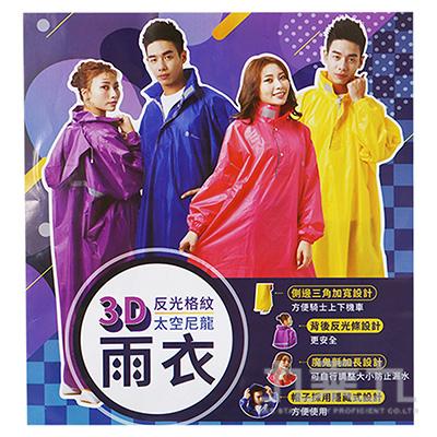 3D反光格紋太空尼龍雨衣4XL HW-950-4(顏色隨機)