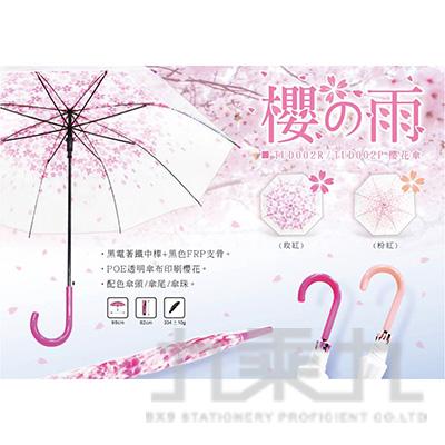 TUD002R櫻花傘-玫紅