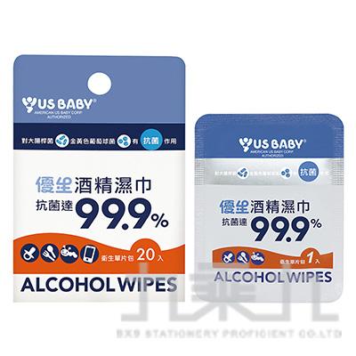 優生酒精濕巾20片入-超厚型(單片入) DU32005