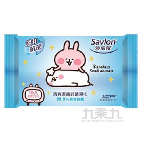 沙威隆-卡娜赫拉抗菌濕巾10抽-GMP-SYWPN30C