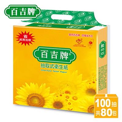 百吉牌-抽取式衛生紙(100抽*80包/箱) 610B2