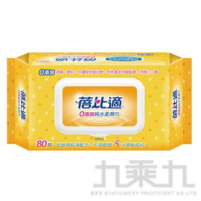 蓓比適 零添加 純水柔濕巾(黃)