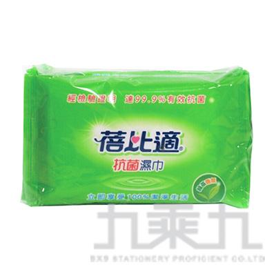 蓓比適抗菌濕巾10抽四包組