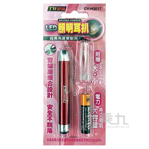 TW焊馬 LED照明耳扒 CY-H3017
