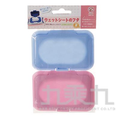 濕紙巾專用蓋(2入)