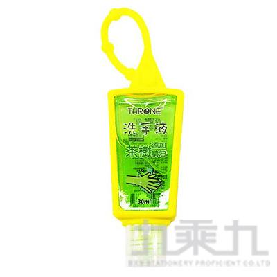 (網路會員限定/門市取貨請勿下單) 吊掛式洗手液-茶樹精油(30ml) 302033