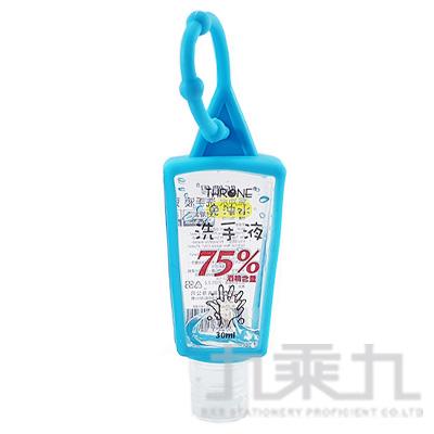 (網路會員限定/門市取貨請勿下單) 吊掛式免沖水洗手液-75%酒精(30ml) 302034