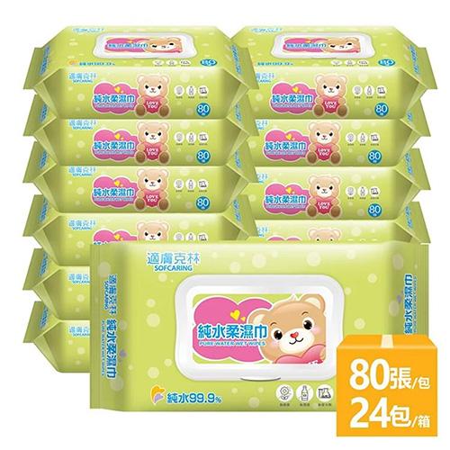 適膚克林純水濕巾80張-掀蓋一箱(24包 )