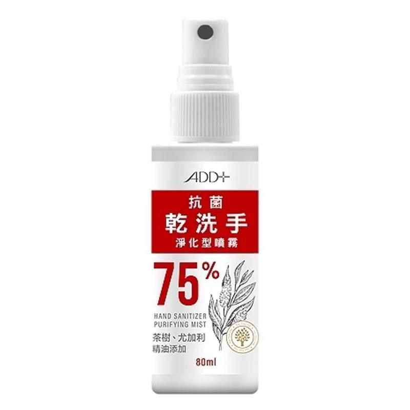 ADD+75%酒精抗菌乾洗手(免水洗) 99ml