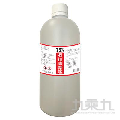 (網路會員限定/門市取貨請勿下單) 外用-長懋75%酒精清潔液(500ml)