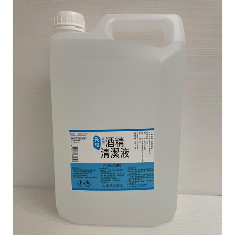 (每人限1桶/網路限定/門市取貨請勿下單) 外用-長懋酒精清潔液-4L