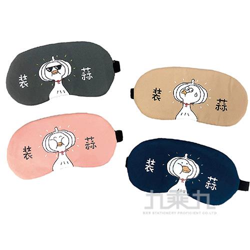 趣味裝蒜鴨眼罩(可放冰袋) HL012Z(款式隨機出貨)
