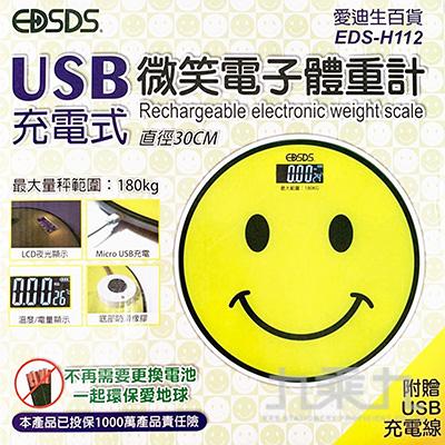 EDS-H112電子體重計(USB充電式)