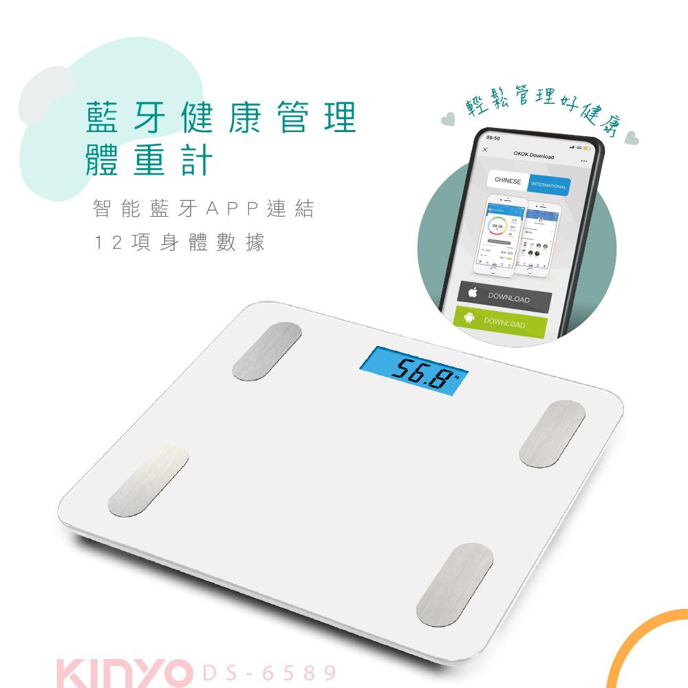 KINYO DS-6589 藍牙健康管理體重計