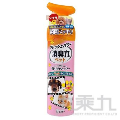 ST消臭除菌噴劑-花果280ML