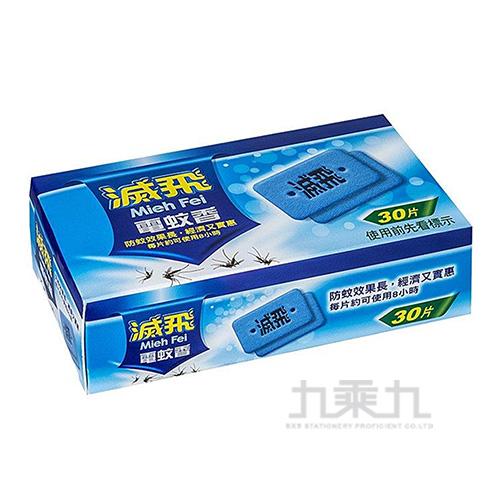 滅飛電蚊香片-30片