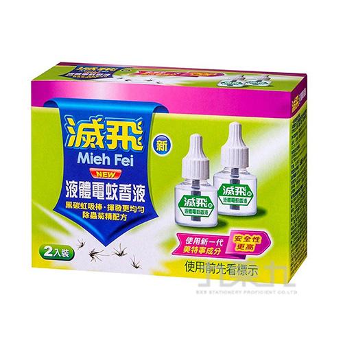 滅飛液體電蚊液-2入(45毫升*2)