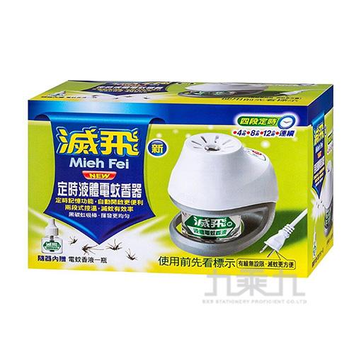 滅飛液體(定時)電蚊香器(頻率60Hz)