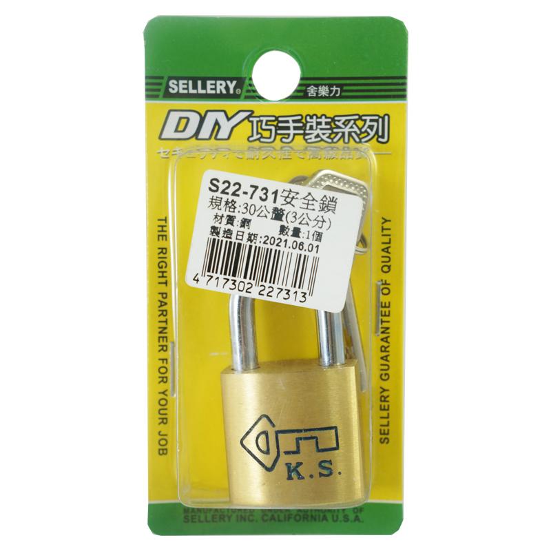 SELLERY 安全鎖30mm 22_731