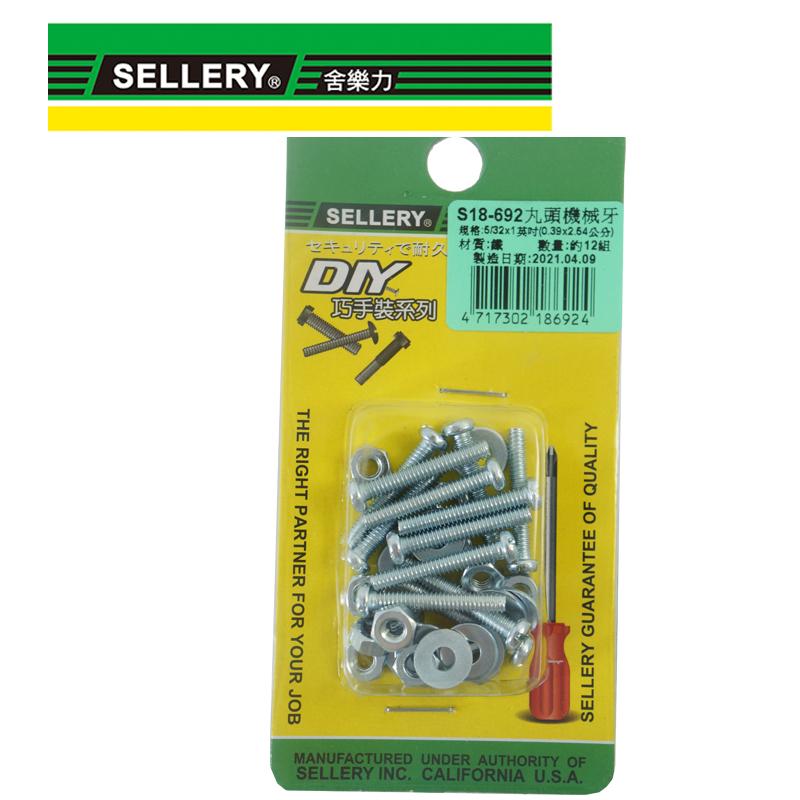 SELLERY丸頭機械牙-5/32