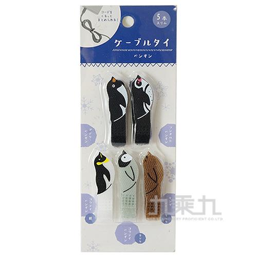 束帶(企鵝)-5P 1049-156
